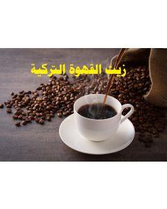 زيت القهوة التركية